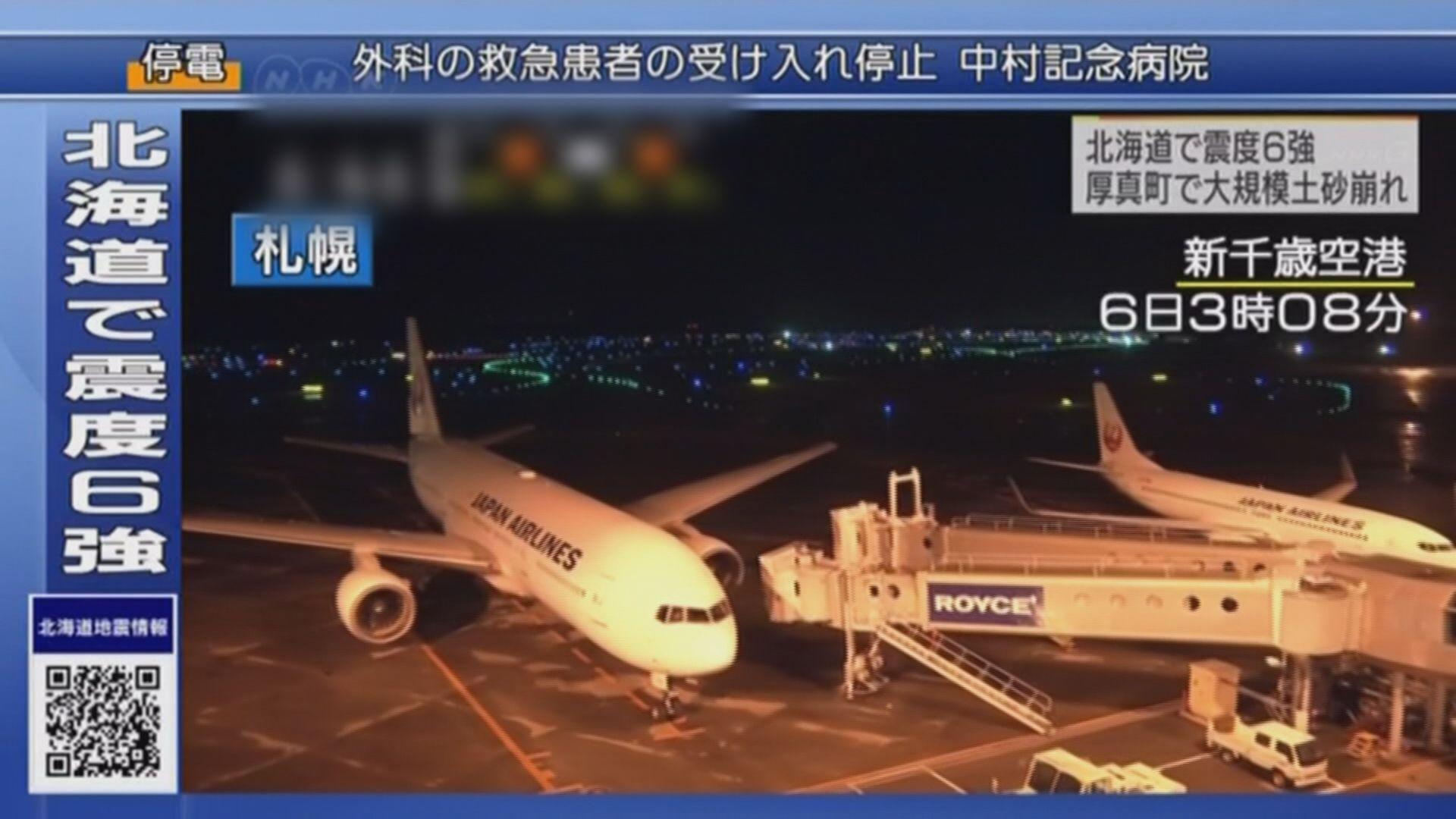 北海道6.7級地震 新千歲機場關閉