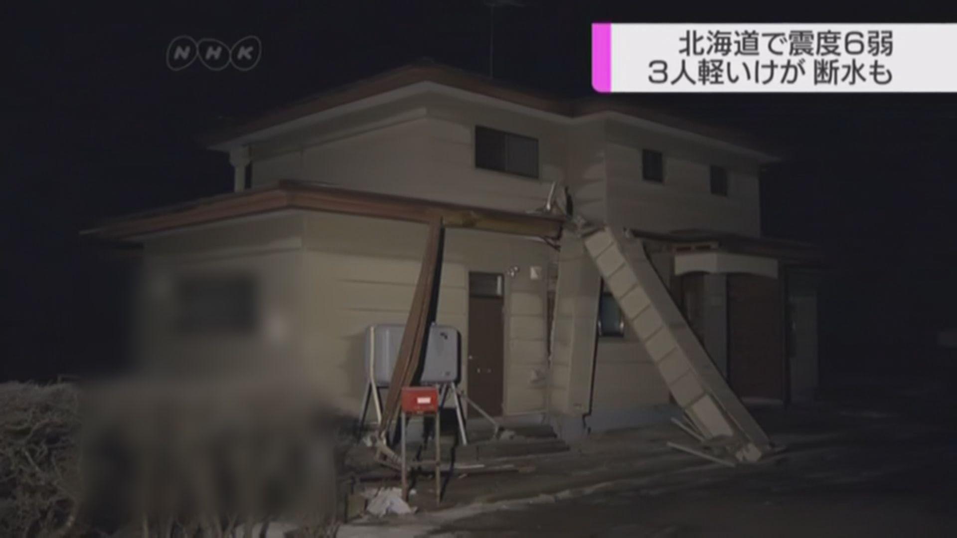 北海道5.8級地震三人受傷
