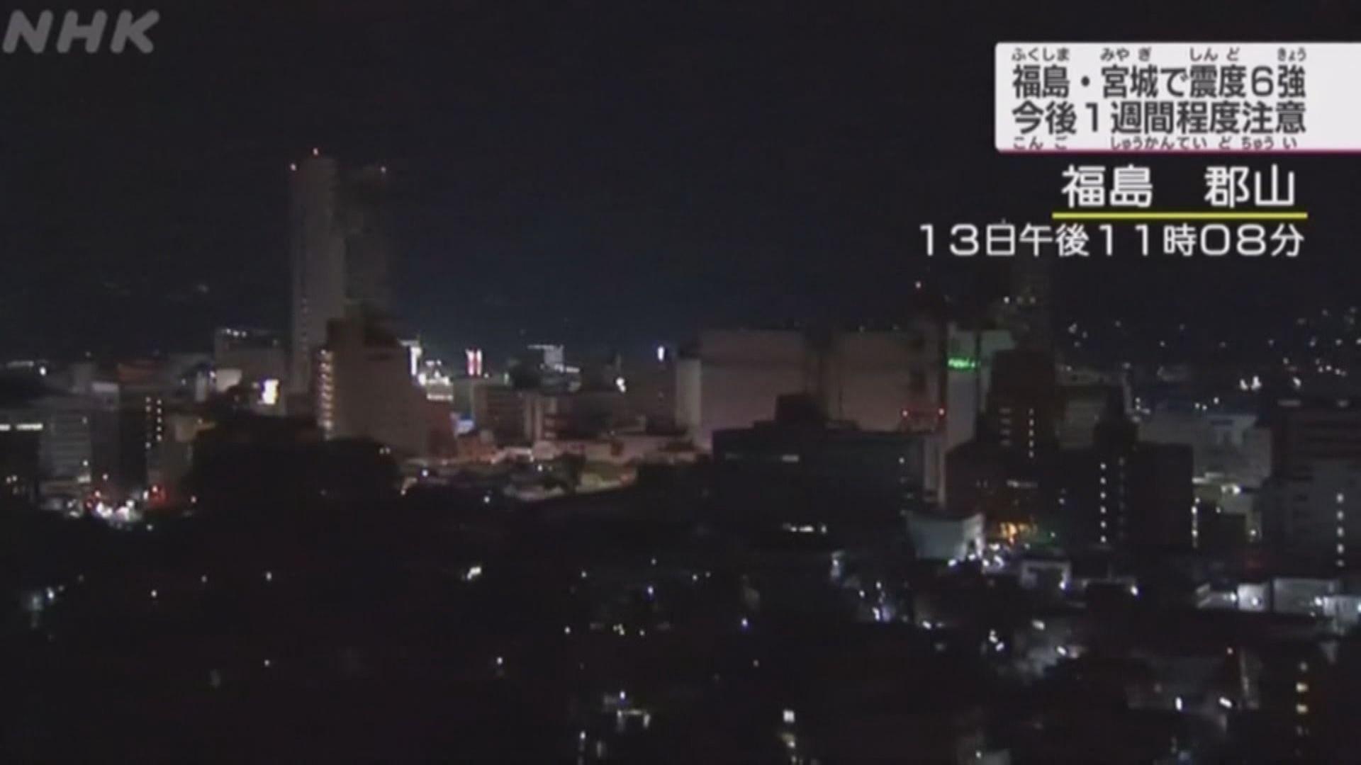 日本福島對開海域7.3級地震 氣象廳:不排除地震為311大地震餘震