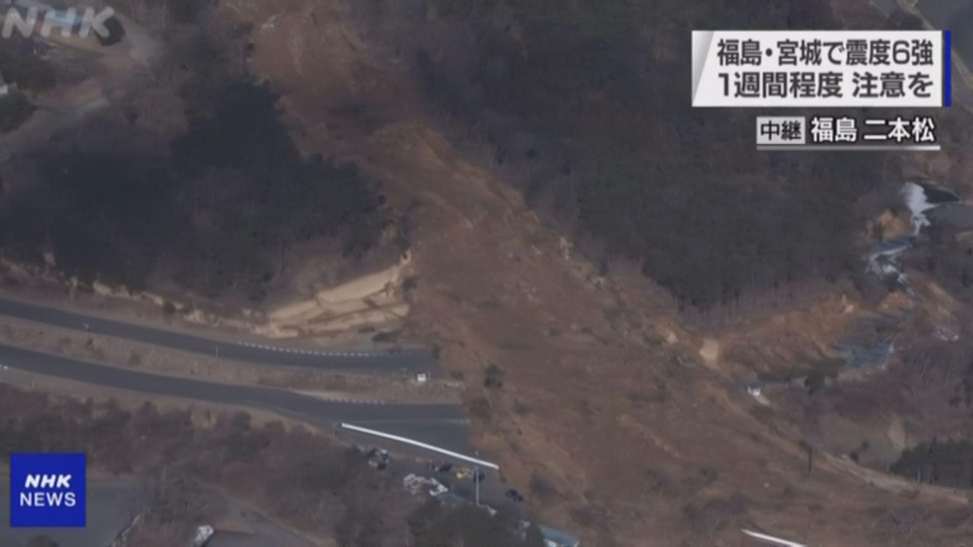 福島7.3級地震引發多處山泥傾瀉 近百萬戶停電