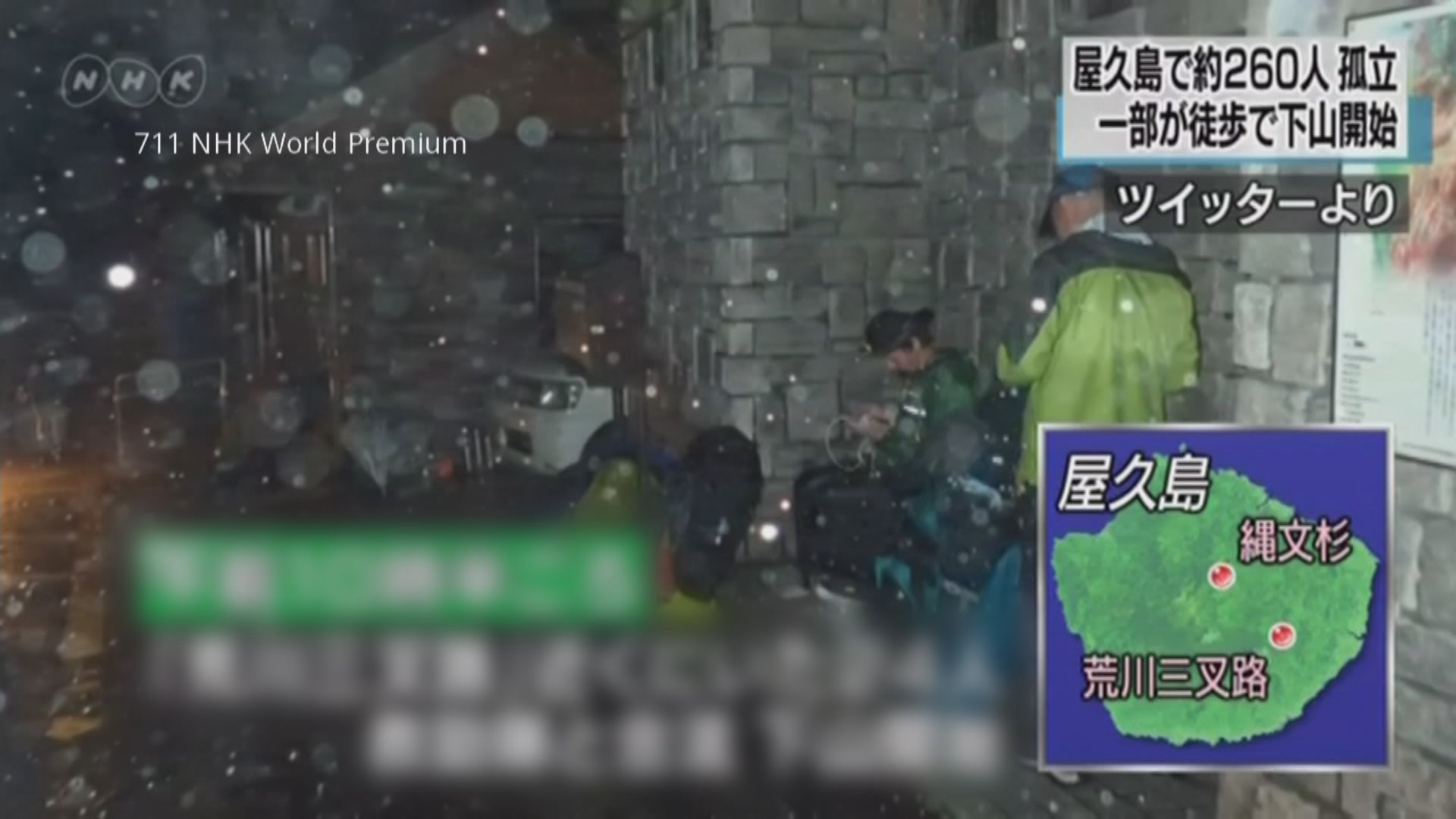 日本屋久島町暴雨 逾三百人一度被困