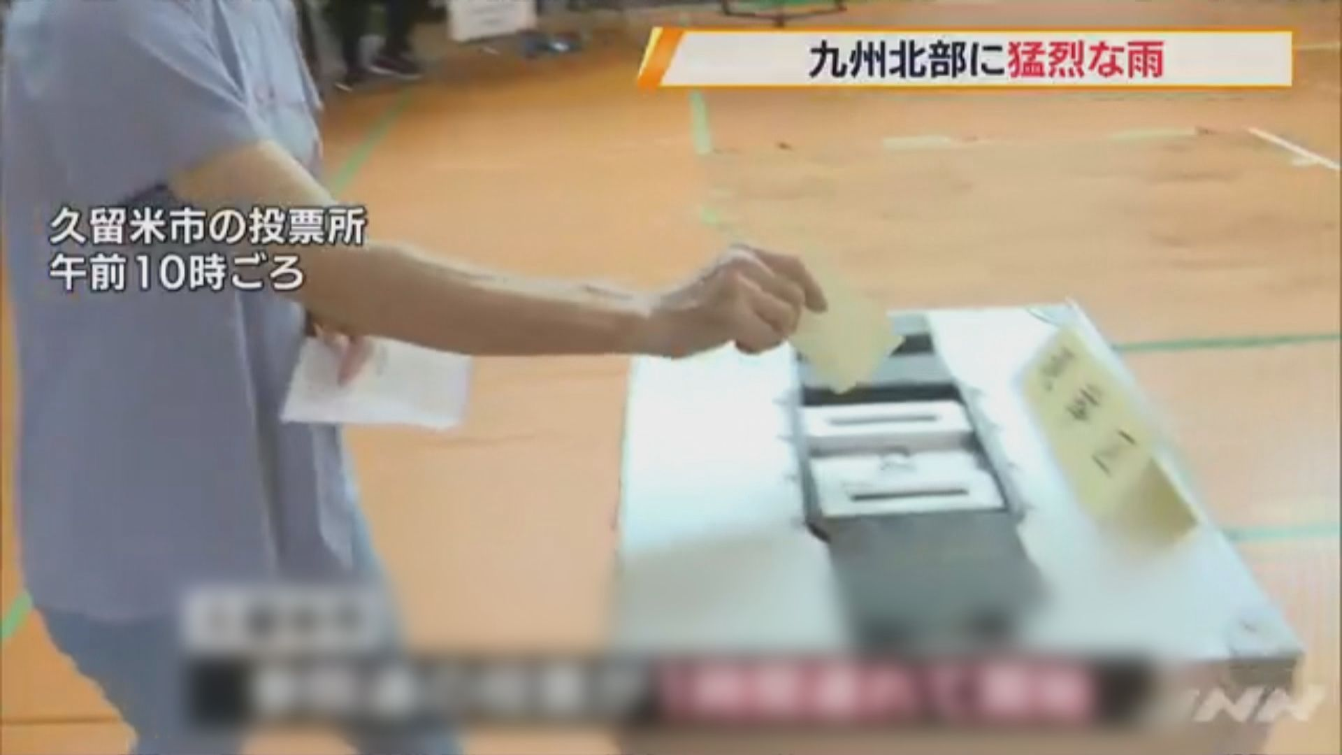 日本九州北部暴雨 參議院改選票站延遲開放