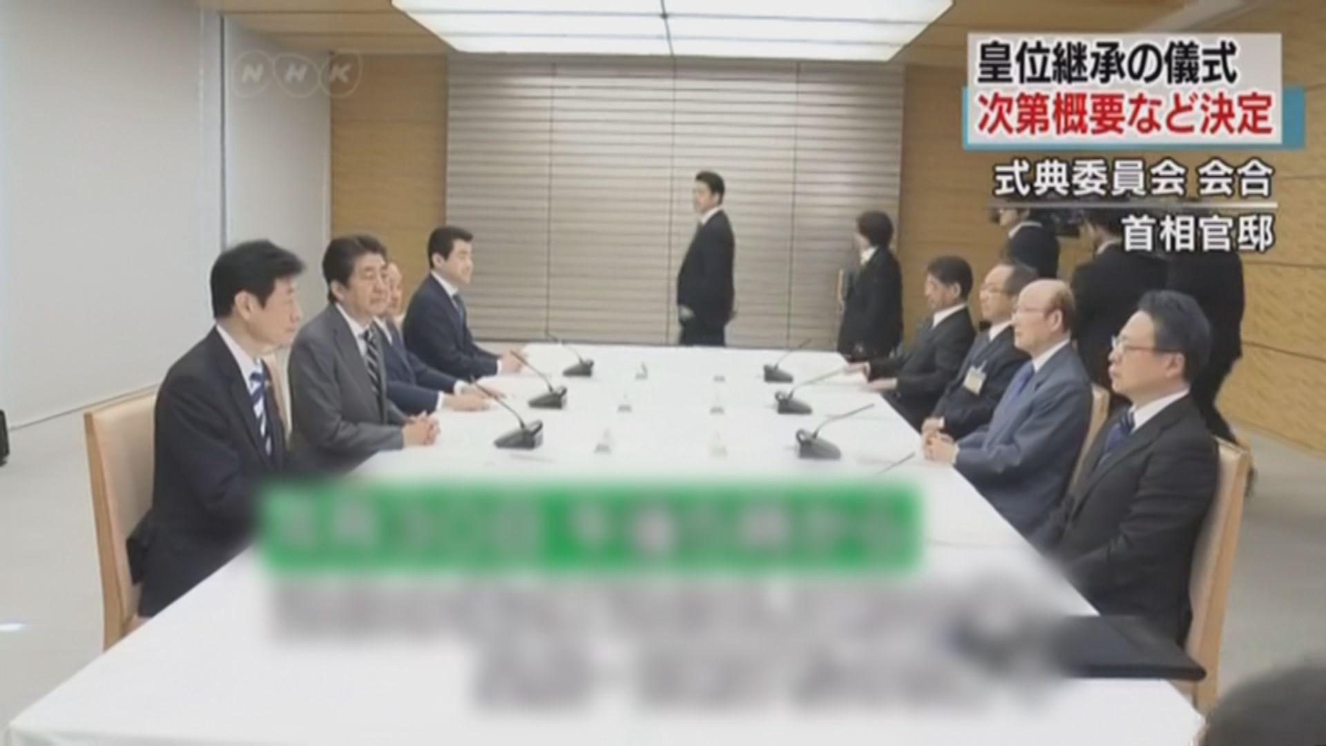 日本敲定日皇退位和即位儀式