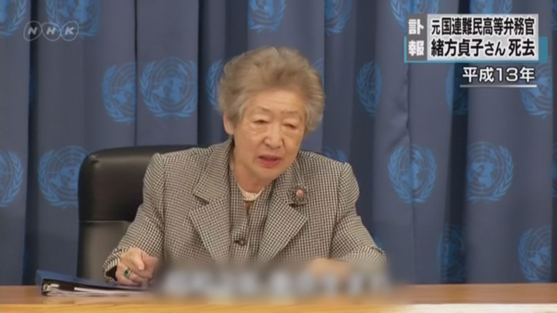 前聯合國難民事務高級專員緒方貞子逝世