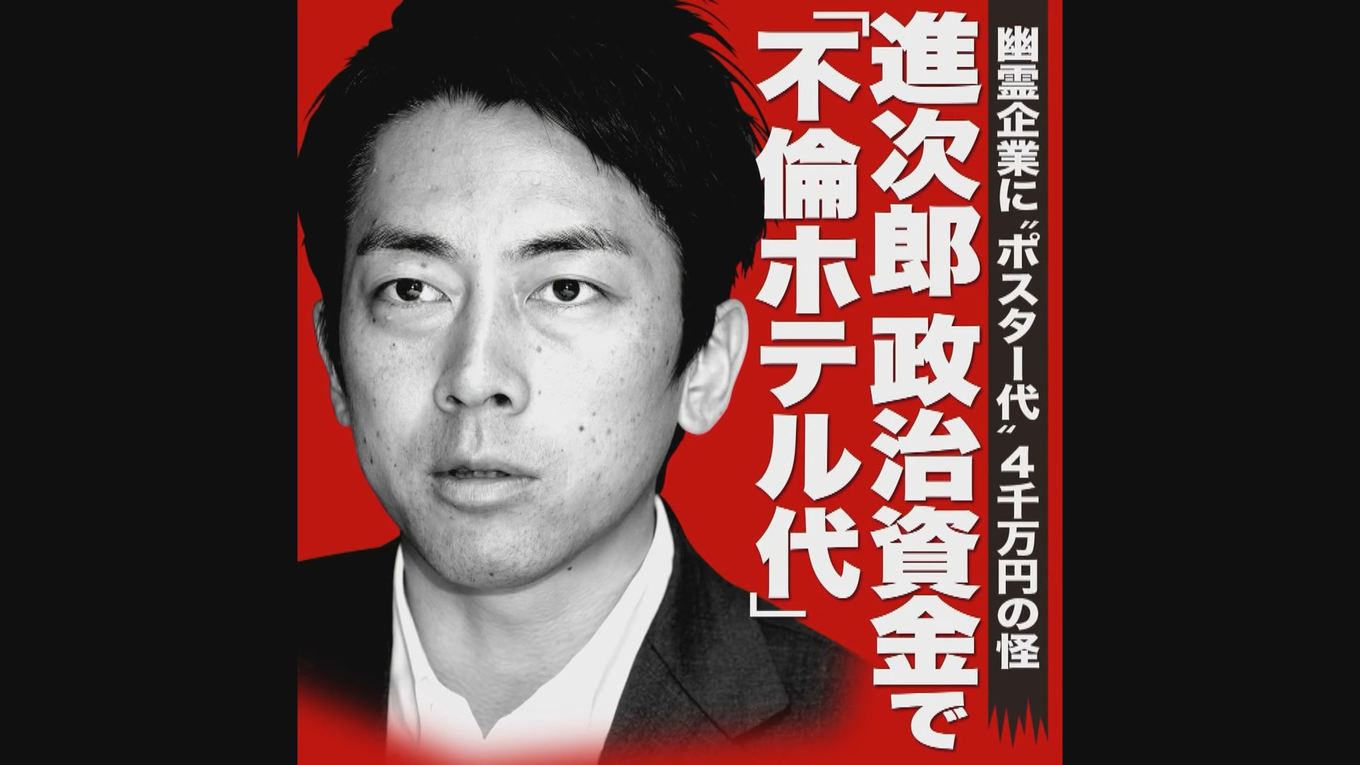 小泉進次郎被指不當運用政治資金
