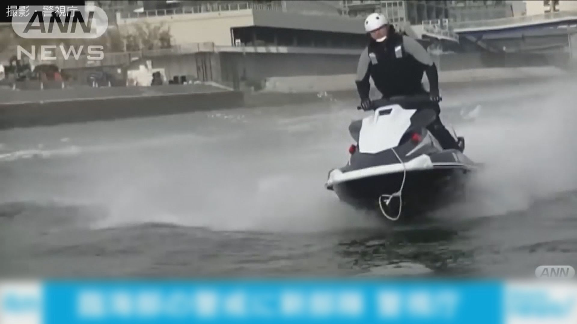 東京成立應變部隊加強奧運海上保安