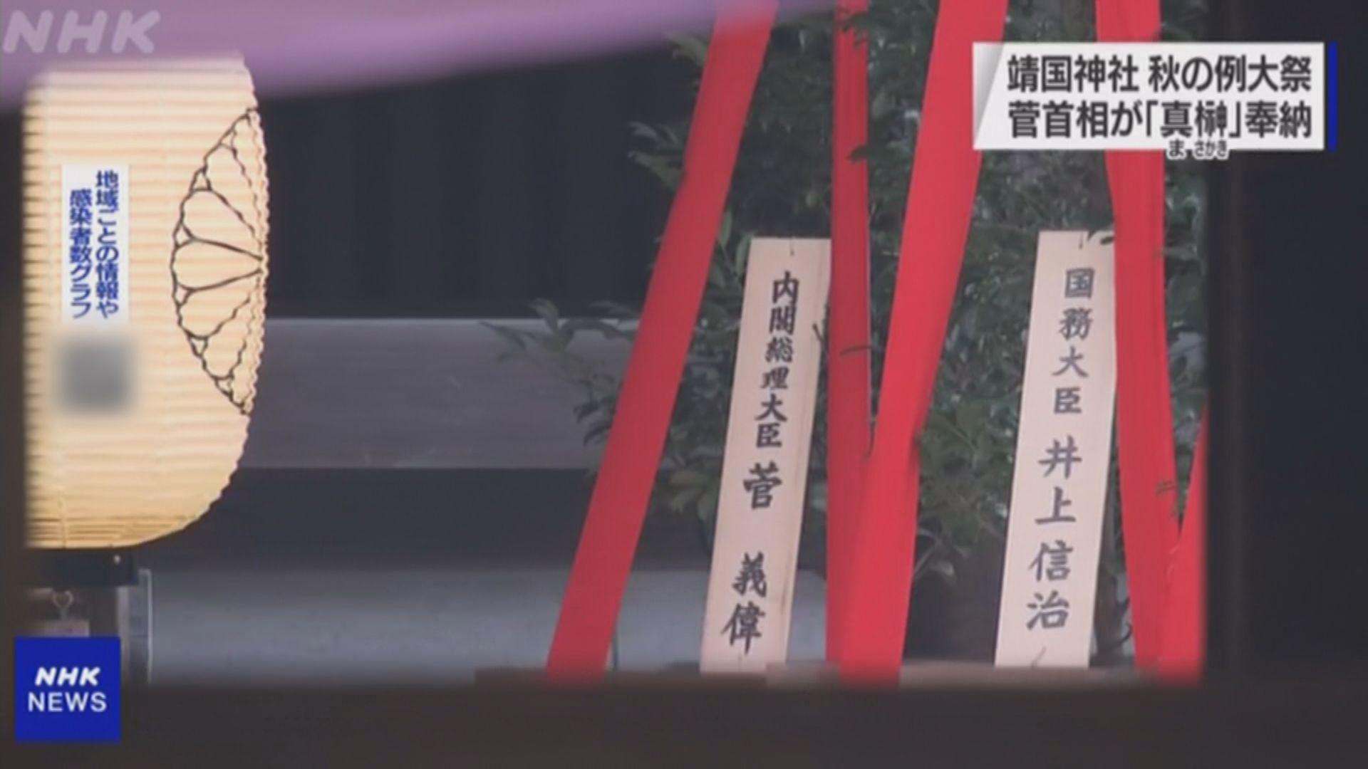 菅義偉向靖國神社供奉祭品 南韓外交部:深表遺憾
