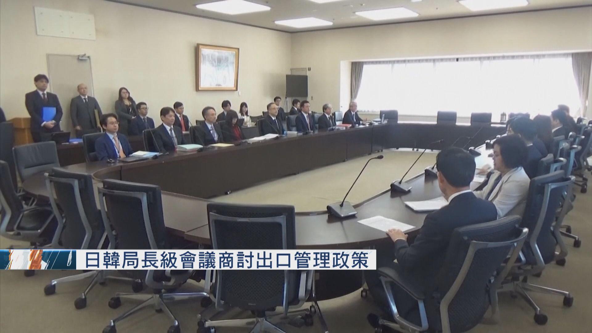 日韓局長級會議商討出口管理政策
