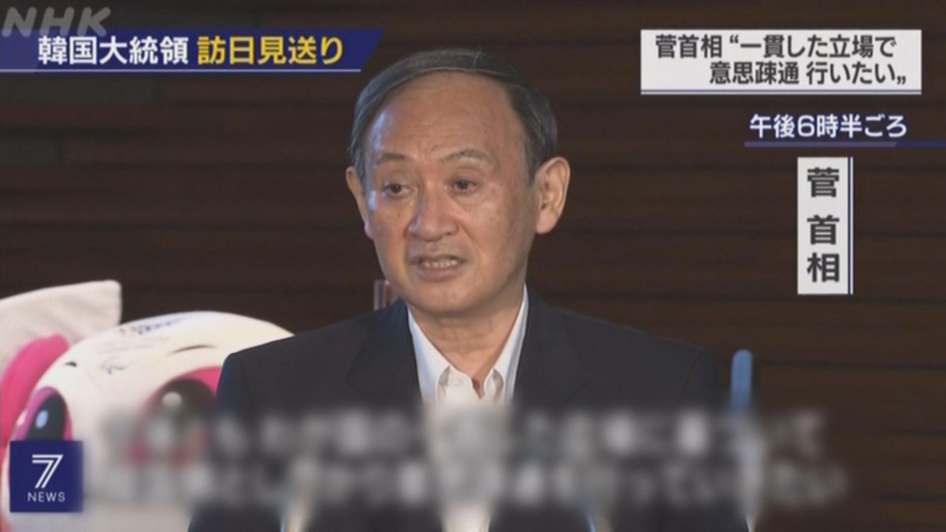 日韓首腦會談告吹 菅義偉:將繼續尋求對話修補關係