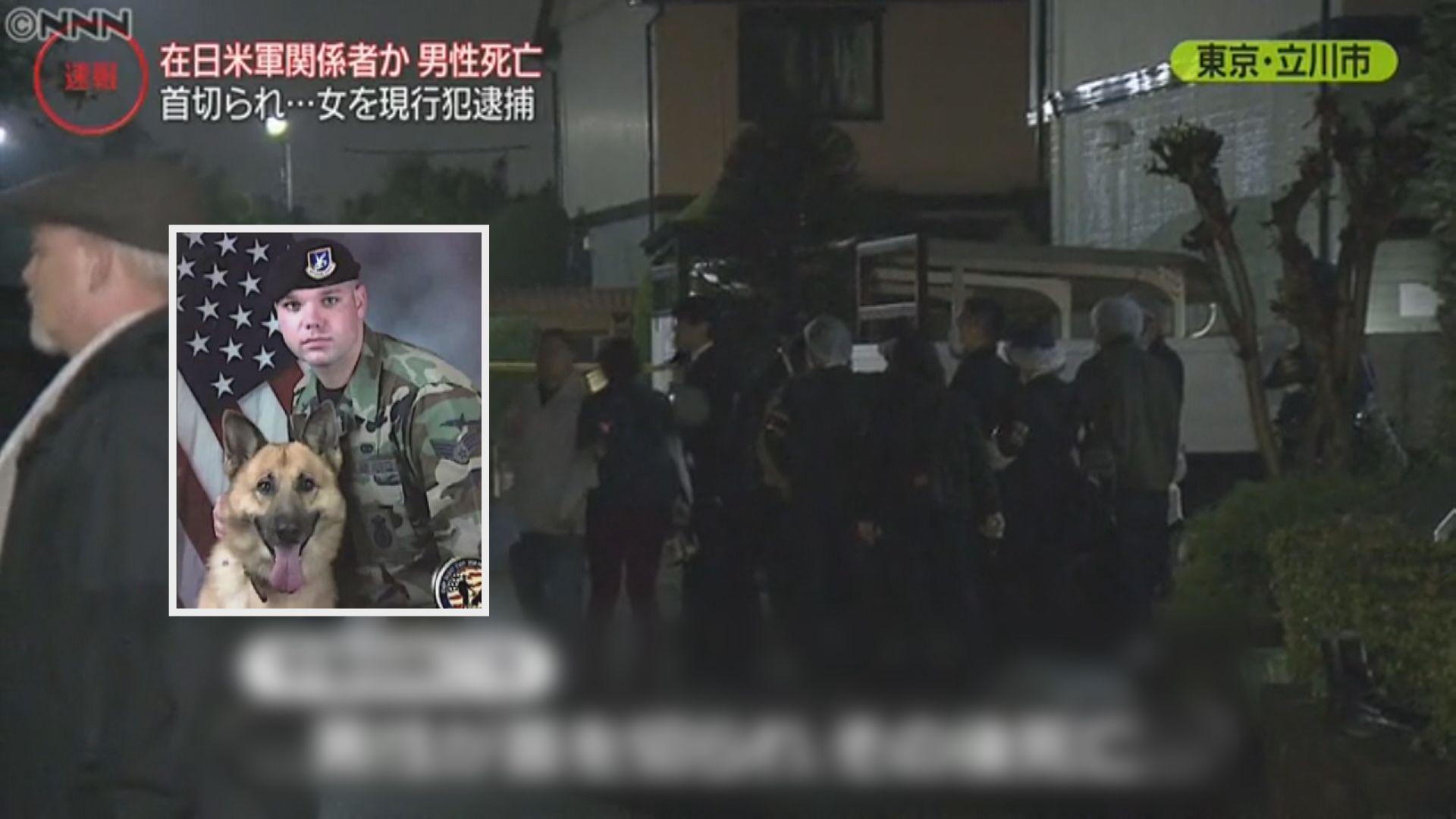 駐日美軍遇害 其日籍女友被捕