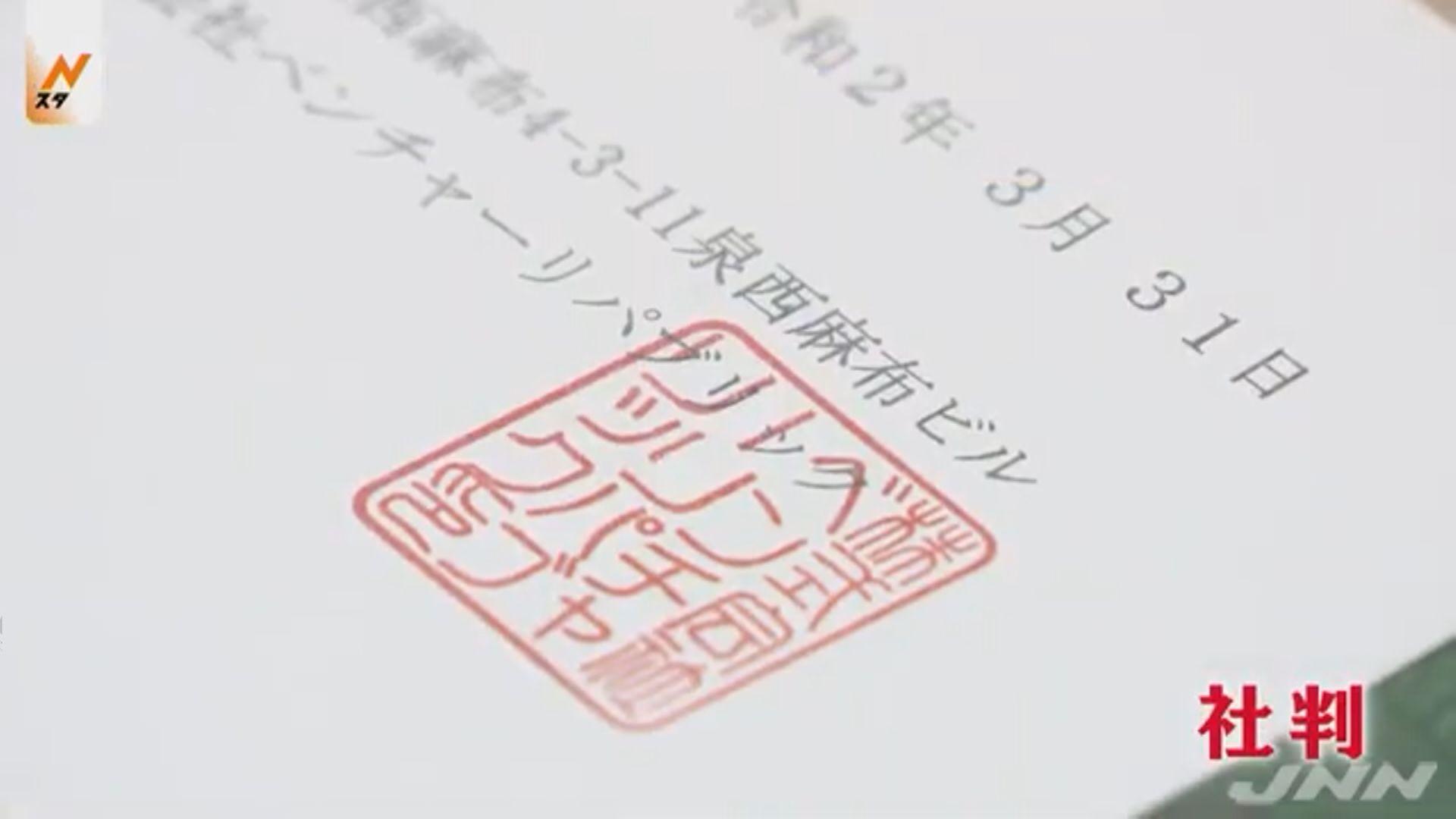 菅義偉要求廢除於行政文件上用印章