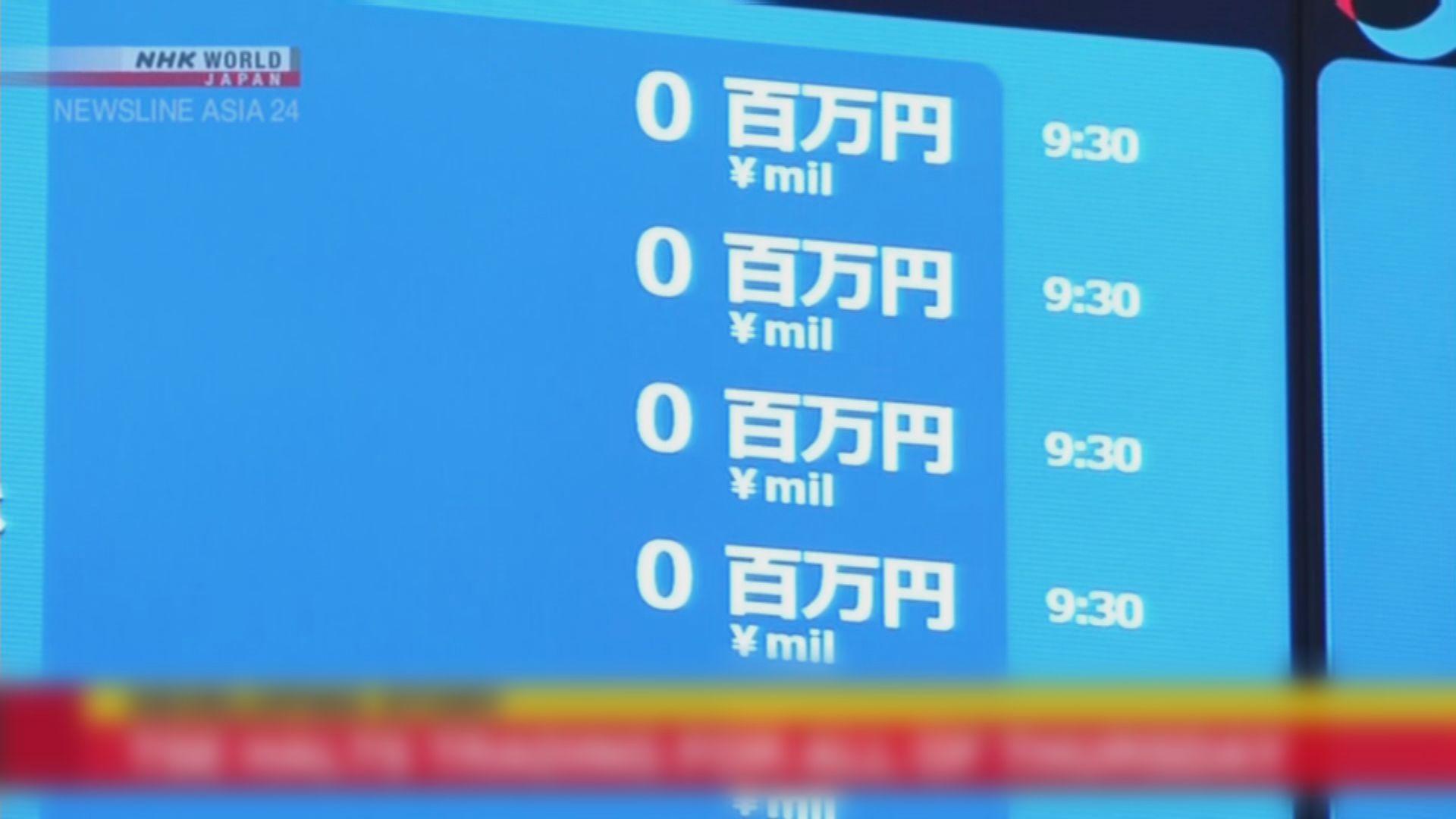 東京證券交易所硬件設備故障 歷來首次全日不能交易