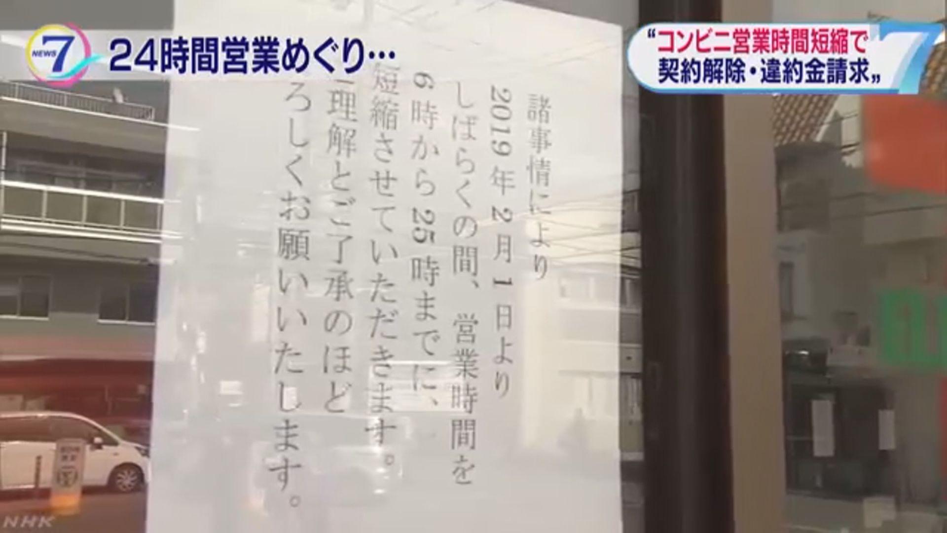日本7-11容許加盟店縮短營業時間