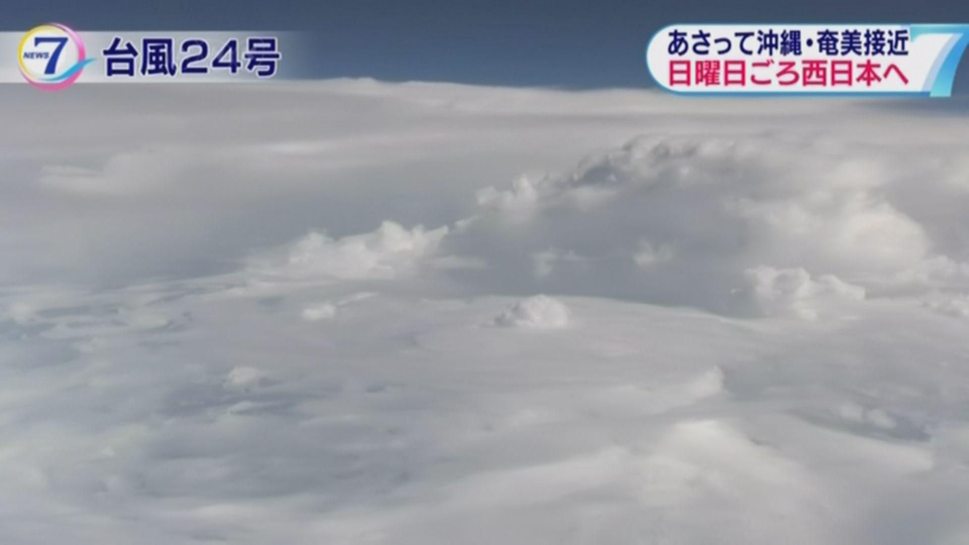 潭美預料周六登陸沖繩