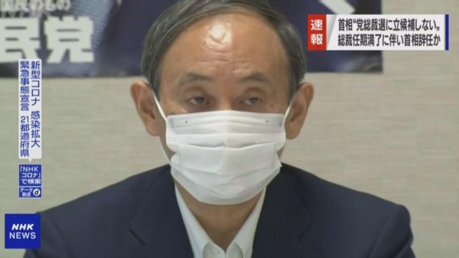 菅義偉宣布不競逐連任自民黨總裁 九月底辭任日本首相