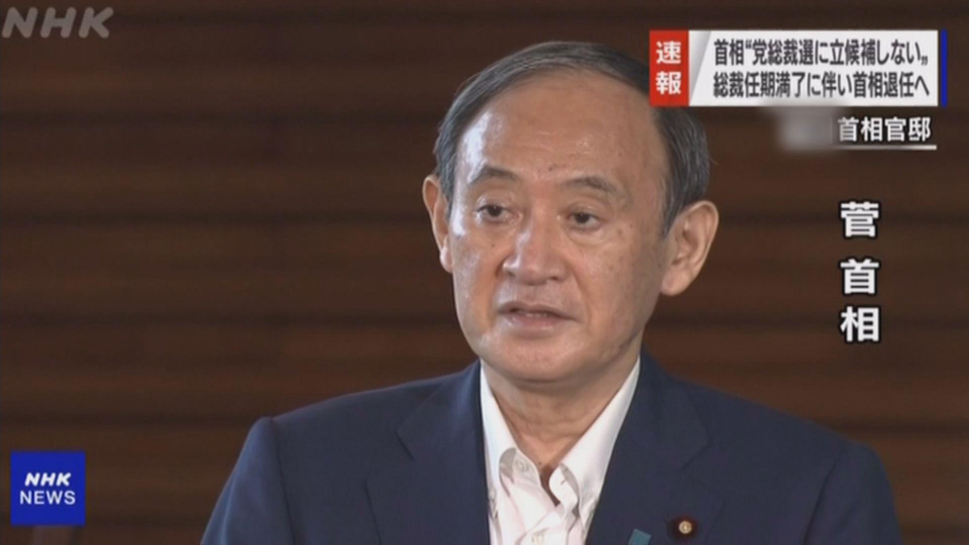 日本首相菅義偉宣布不競逐連任自民黨總裁