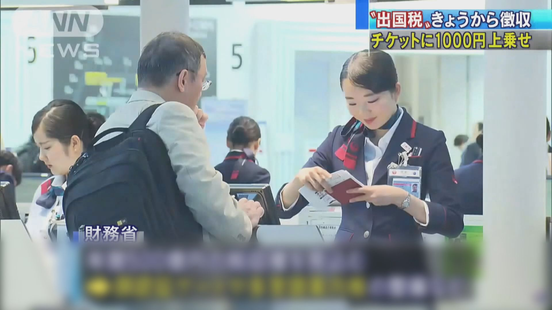 日本今起向出境人士徵收一千日圓離境稅