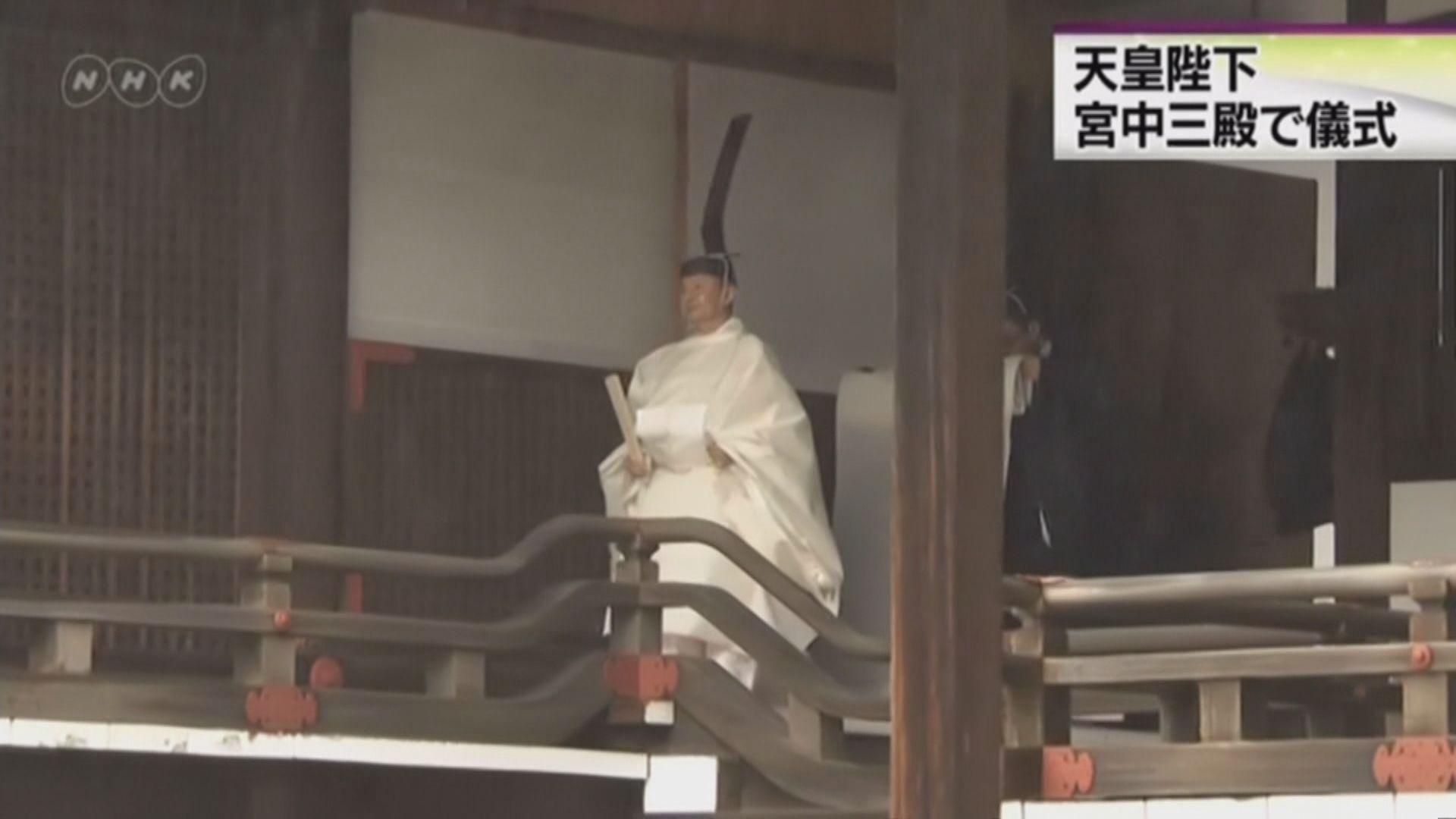 日本舉行日皇德仁即位儀式