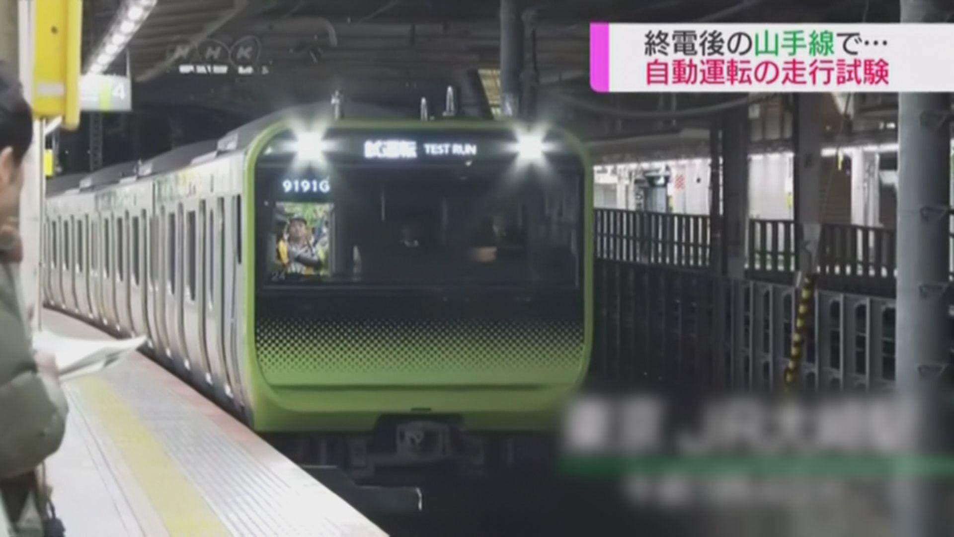JR東日本測試列車自動駕駛系統