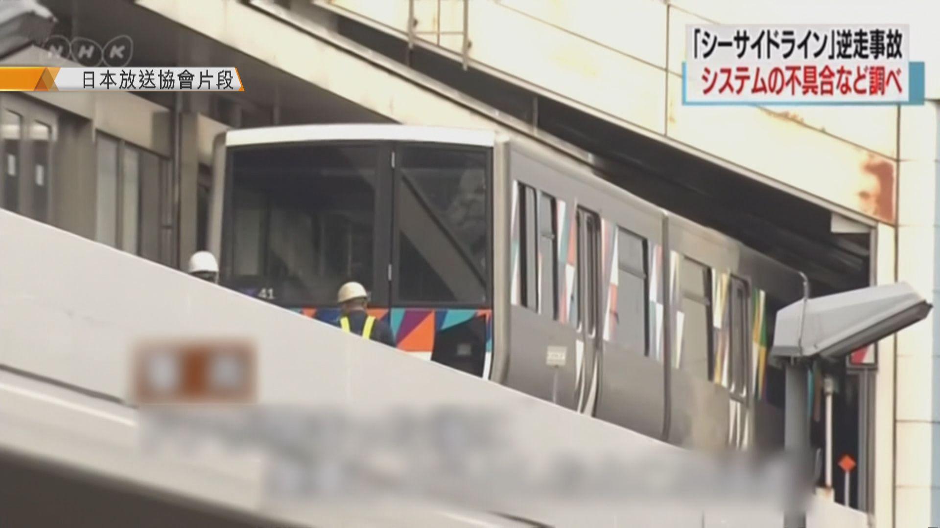 日本繼續調查橫濱列車逆向行駛事件