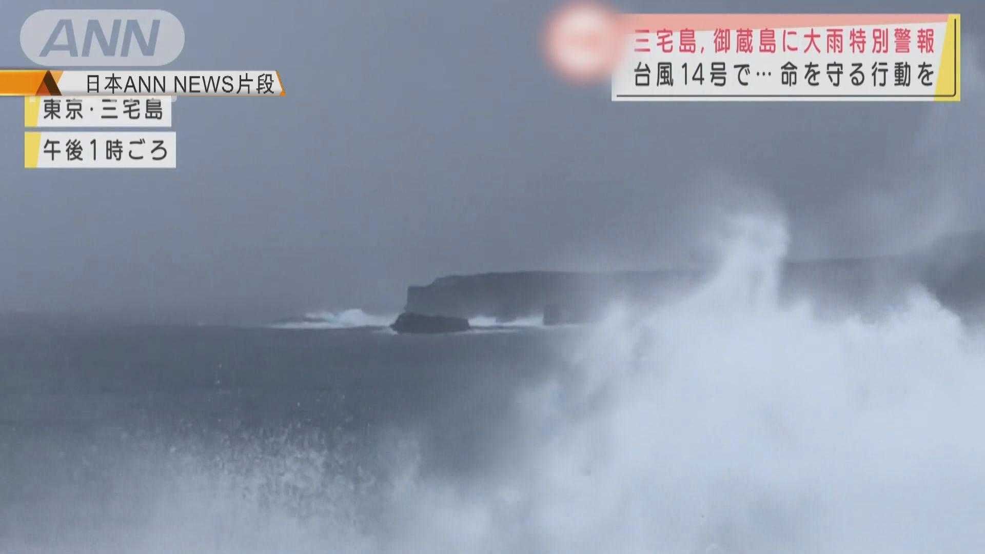 強烈熱帶風暴燦鴻橫過日本南部