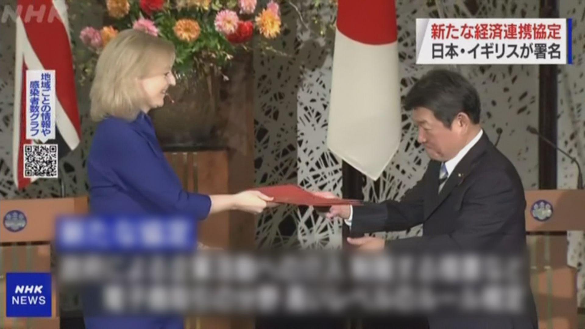 日本與英國簽署貿易協議