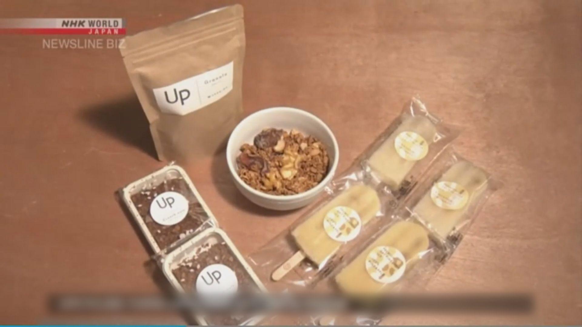 日本企業為廢棄食物「升級改造」