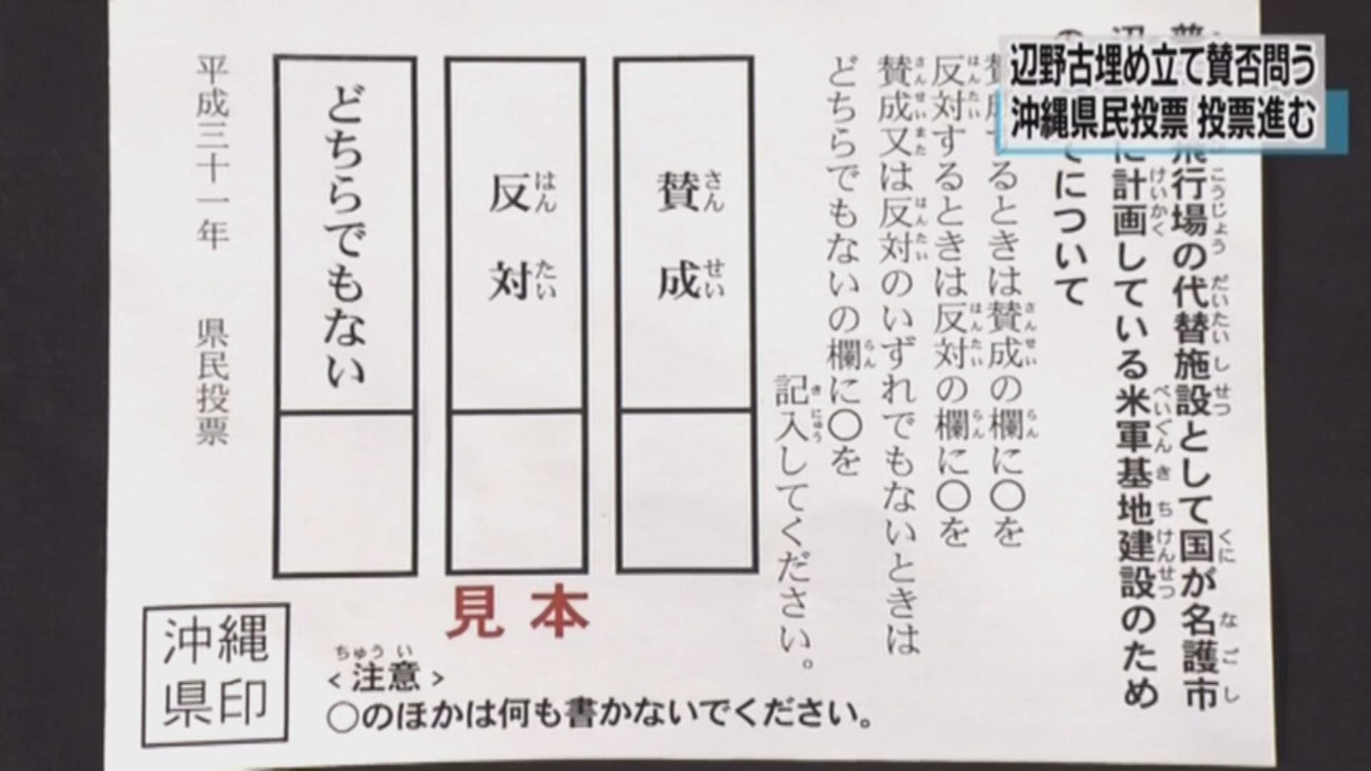 沖繩縣就美軍搬遷基地舉行公投