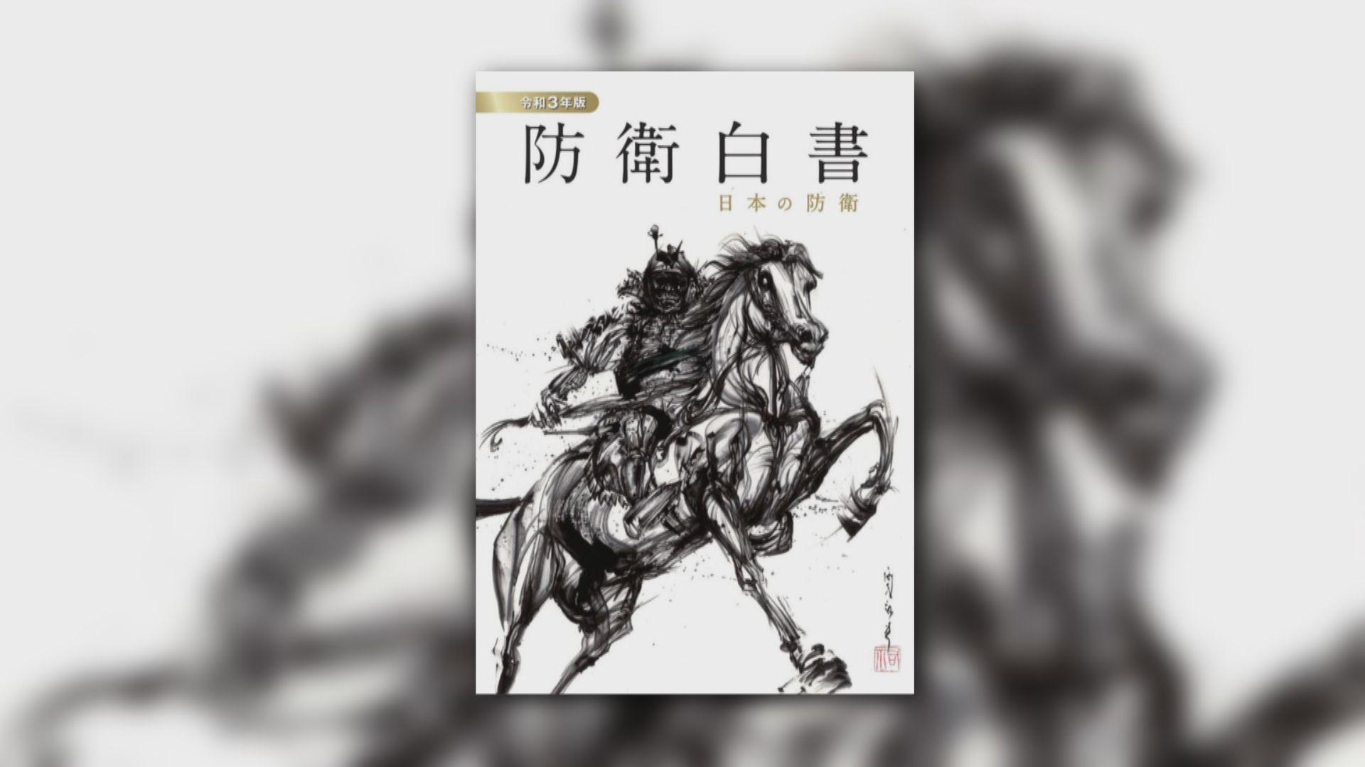 日本防衛白皮書提台灣局勢 外交部批渲染中國威脅