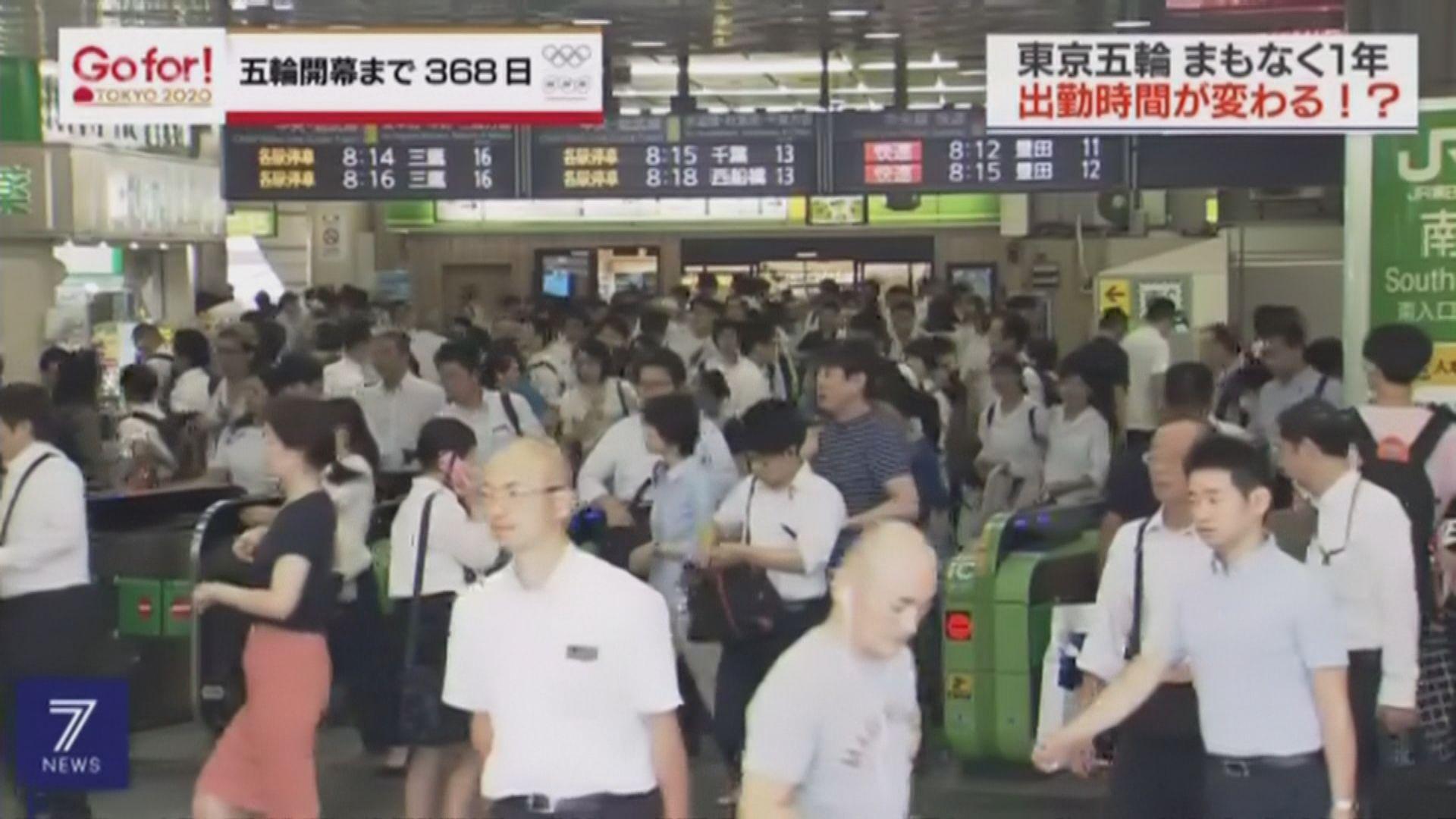 東京政府及企業試行彈性上班時間疏導交通