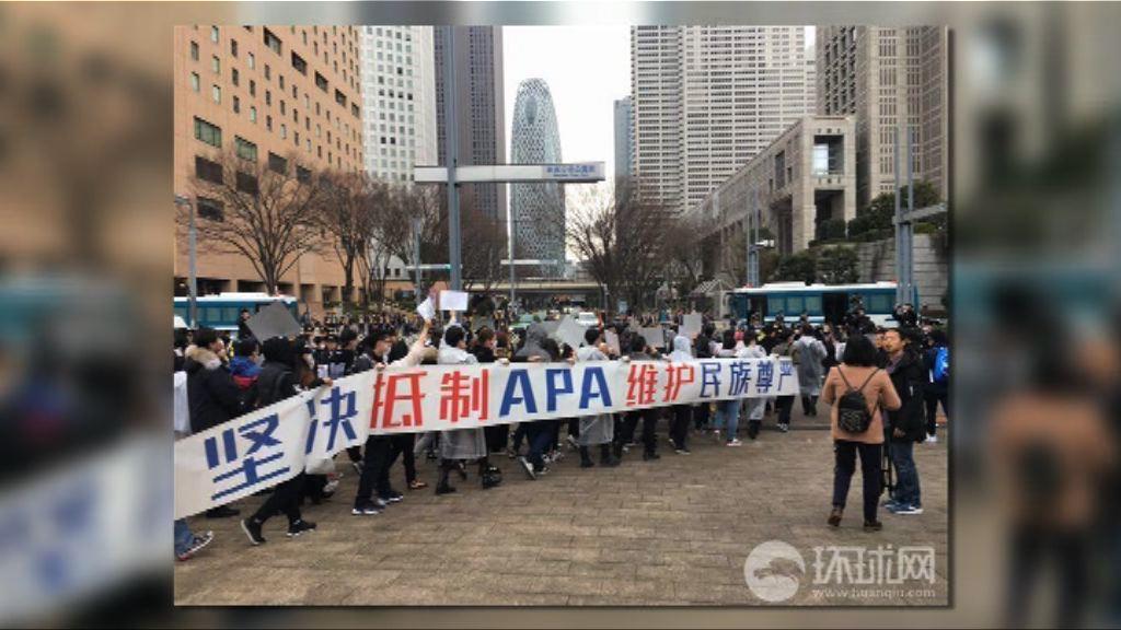 東京數十名華人遊行 抗議APA酒店放置右翼書籍
