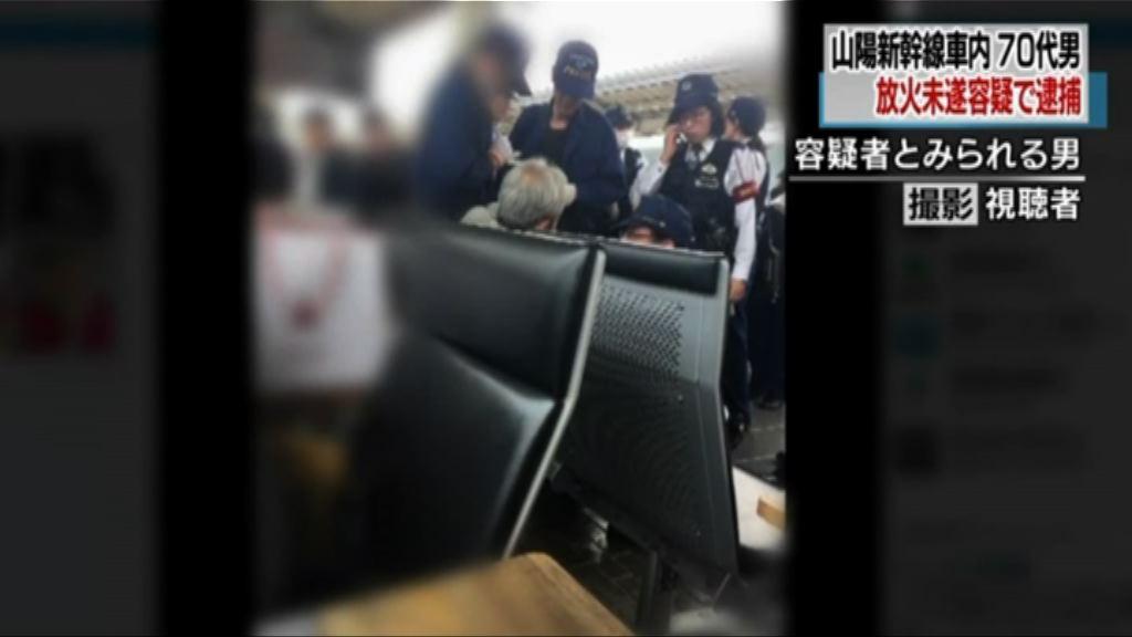 日本老翁新幹線列車上縱火被捕