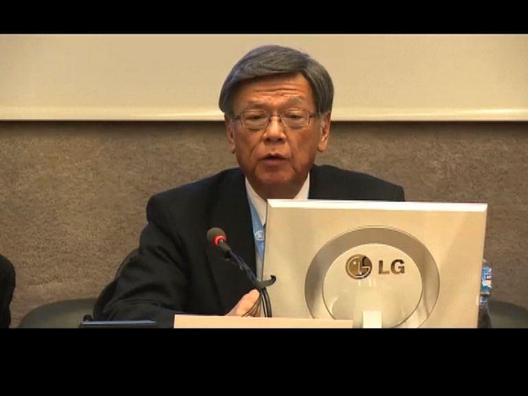 沖繩知事聯合國重申反對搬基地