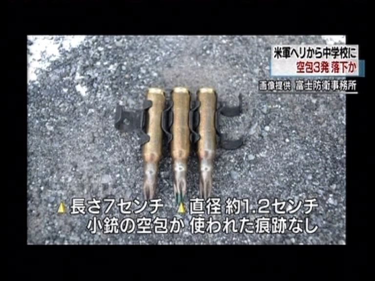 駐日美軍演習掉落空包彈在中學