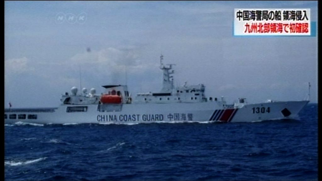 日當局指兩艘中國海警船侵日領海