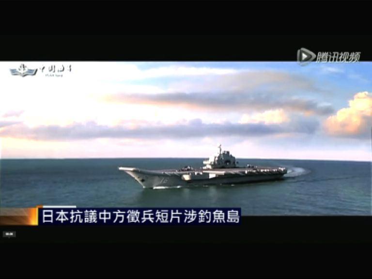 日本抗議中方徵兵短片涉釣魚島