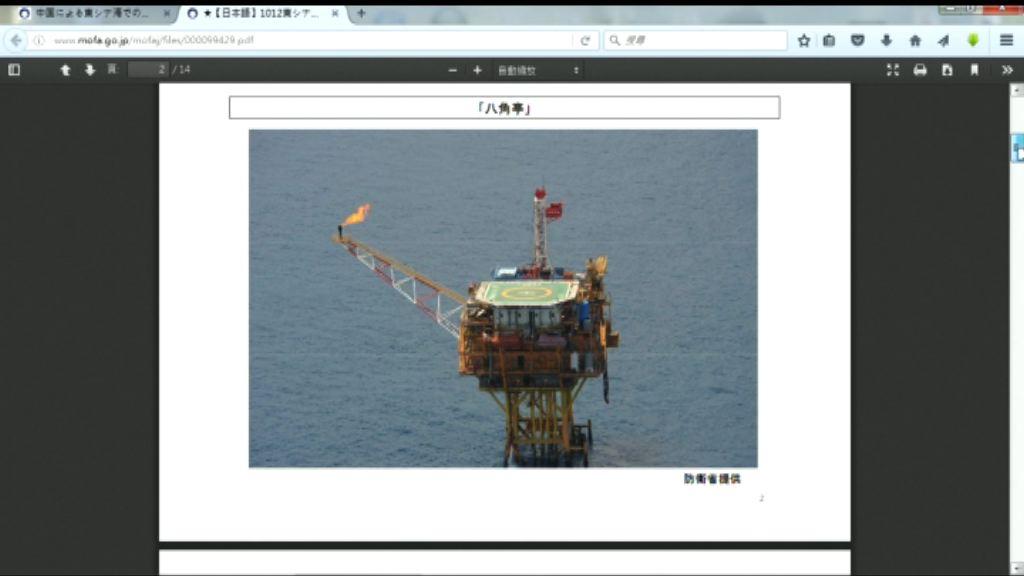 日本抗議中方續開發東海油氣田