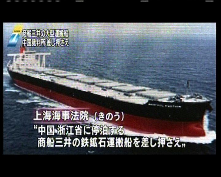 中國法院下令解除日本商船扣押令