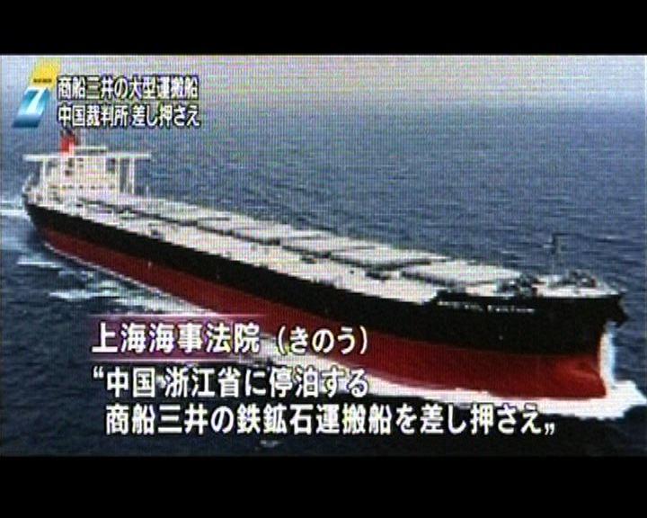 日本對上海扣押船舶表示遺憾