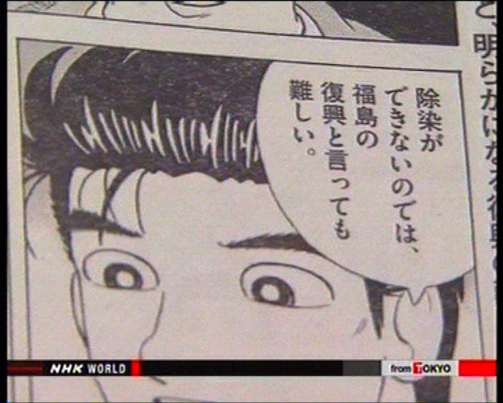 日本漫畫被斥失實描述福島現況