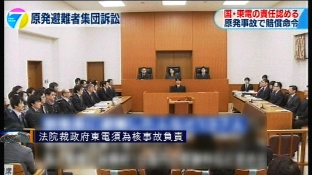 法院裁定日本政府東電須為核事故負責