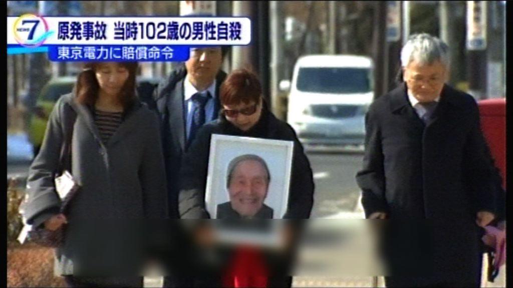 福島法院判東電賠償老人遺屬