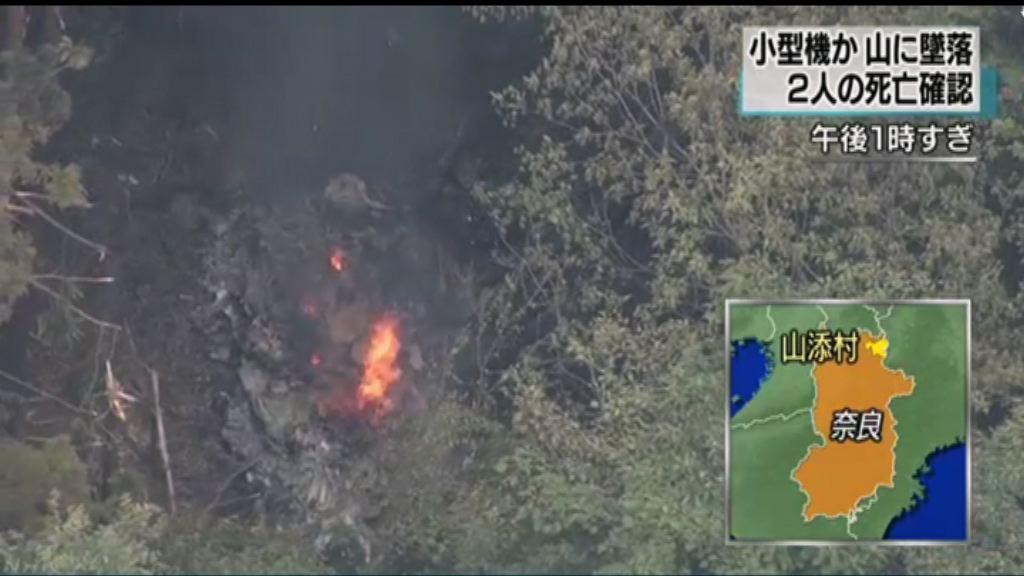 日本小型飛機墜毀兩死