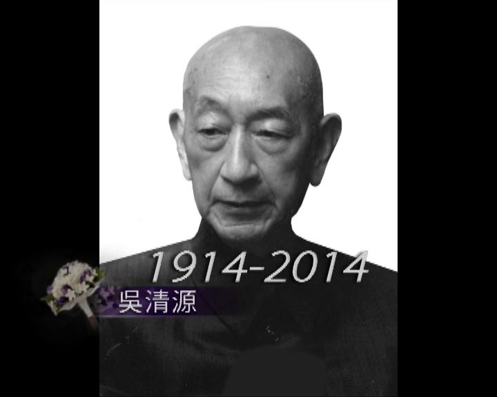 昭和棋聖吳清源於日本逝世 享年100歲