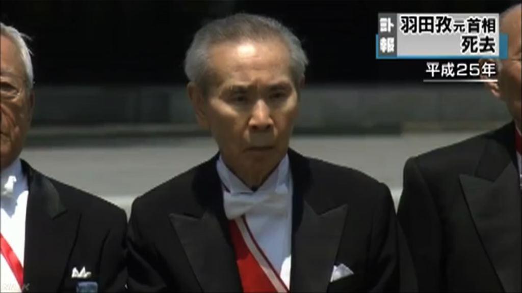 日本前首相羽田孜逝世 享年84歲