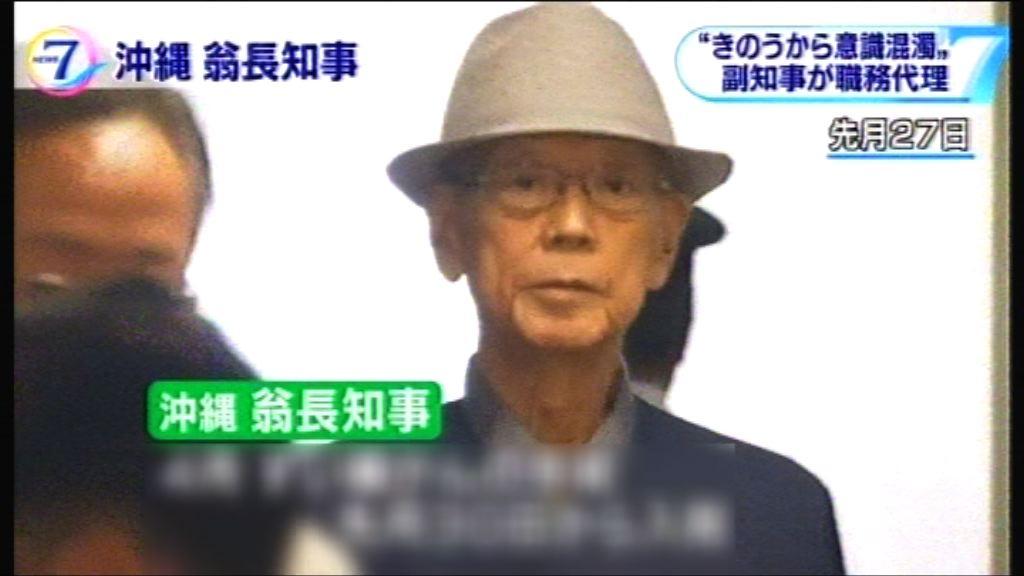 沖繩縣知事病逝 享年67歲