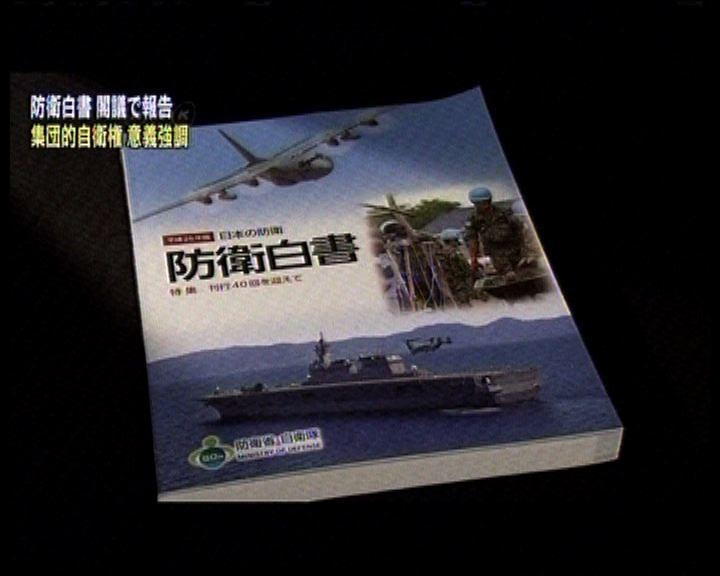 日本防衛白皮書惹中韓不滿