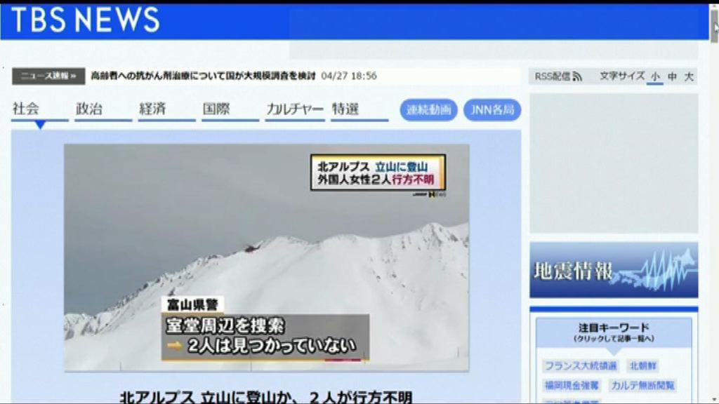兩港人日本登山一度失聯 現已安全