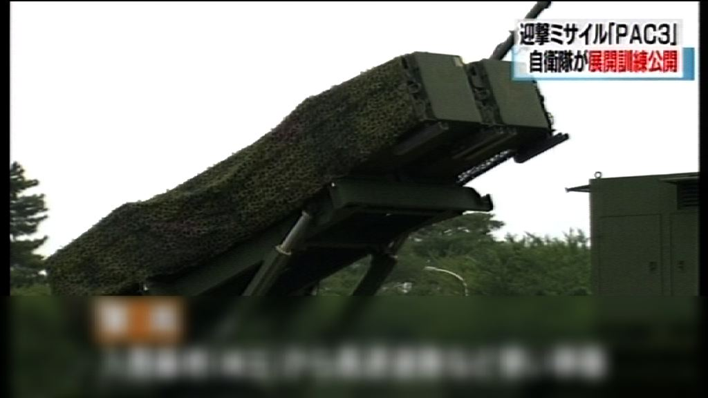 日自衛隊演練愛國者三型導彈