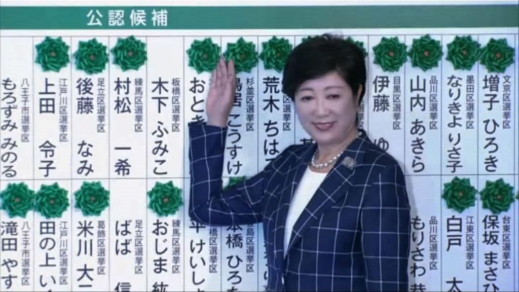 東京都知事新政黨成東京都議會最大黨